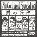男の条件/7th Continent Foundation