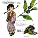 やままゆの詩 / 初恋/雅音人