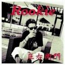 Rookies/庄右衛門