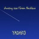 shooting star/YADAKO