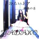 冷たいドア/YADAKO