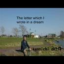 夢の中で書いた手紙/起田健一