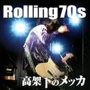 高架下のメッカ/Rolling70s