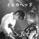 NTR ~ネトラレ~/イルカヘッド