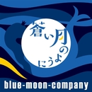 蒼い月のように/blue-moon-company
