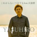 これからもいつまでも (feat. 火猿磨)/YASUHIRO
