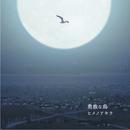 勇敢な鳥/ヒメノアキラ