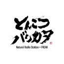とんこつバリカタ (feat. FREAK)/Natural Radio Station