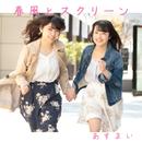 春風とスクリーン/あすまい, 高橋 明日香 & 今出 舞
