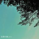 記憶の緒.2012/daichi funaki