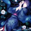 水葬/SAKURAMOCHI*