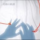 奇跡の軌跡/ポラリスカブ