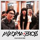 SUNSHINE (feat. 鎮座DOPENESS & Taigen Kawabe)/AKADAMA BROS