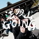 法多山GOING/旅と音楽