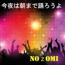 今夜は朝まで踊ろうよ/Nozomi