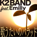 歌うたいのバラッド (K2BAND Ver.) [feat. Emilly]/K2BAND