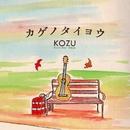 カゲノタイヨウ/Kozu