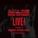 あぶない刑事SPECIAL FILM CONCERT LIVE!/あぶ刑事 SPECIAL BAND