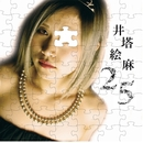 25/井塔絵麻