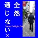 全然 通じない×/Tokyo Twilight Cats