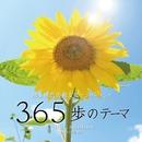 365歩のテーマ (カラオケ) [feat. soushow]/ボンボ藤井