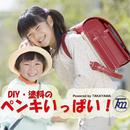 DIY・塗料のペンキいっぱい!/アオタケイコ