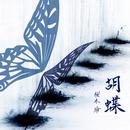 胡蝶/桜木玲