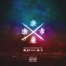 楽市楽座 (feat. A-1)/KJI