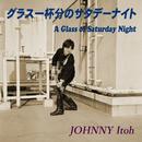 グラス一杯分のサタデーナイト/JOHNNY伊藤