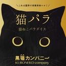 猫パラ ~猫ねこパラダイス~/黒猫カンパニー
