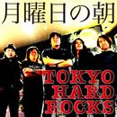 月曜日の朝/TOKYO HARD ROCKS