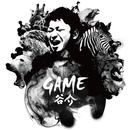 ゲーム/谷 介