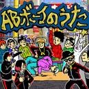 ABボーイのうた (FULL Ver.) [feat. らっぷびと, アリレム, タイツォン & K's]/RAB