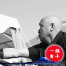一旗当千 ~for旗士~/アマテラスJAPAN & 北田康弘