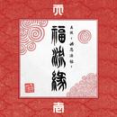『真説 ~卍忍法帖~ 福流縁』壱ノ巻 ~天~/卍LINE