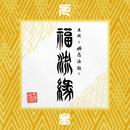 『真説 ~卍忍法帖~ 福流縁』参ノ巻 ~人~/卍LINE
