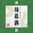 『真説 ~卍忍法帖~ 福流縁』弐ノ巻 ~地~/卍LINE