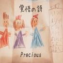 覚悟の詩/Precious