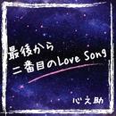 最後から二番目のLove Song/心之助
