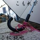 こもれび (ワルツバージョン) (feat. シュガーブレッシング)/小松純也