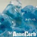 みずいろ/AnneCorh