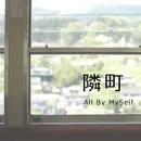 隣町/All By MySelf