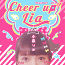 Cheer up LIA/小泉りあ