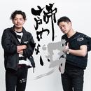 諦めない男 (feat. MassAlert)/かさまね