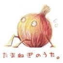 たまねぎのうた/ボンボ藤井