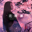 花暖簾 -HANA NO REN-/庄子智一
