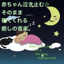 赤ちゃん泣き止む☆ そのまま 寝てくれる 癒しの音楽/Baby Music 335