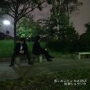 悲しみレイン (feat. SINJI)/松田ショウゾウ