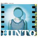 チェーンサマー/HINTO