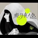 朧月夜ノ恋 (朧月夜ノ恋 Ver.)/Shiro